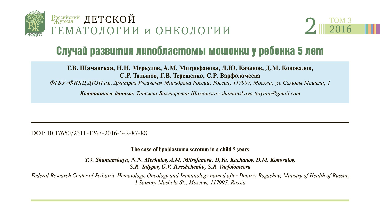 национальное общество диетологов